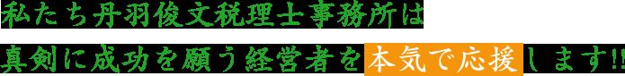 私たち丹羽俊文税理士事務所は真剣に成功を願う経営者を本気で応援します!!