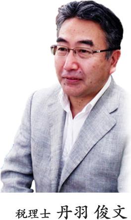 税理士 丹羽俊文